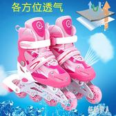 溜冰鞋兒童六一禮物全套裝單排四輪男女旱冰鞋成人滑冰鞋直排輪輪滑鞋 PA2032 『紅袖伊人』