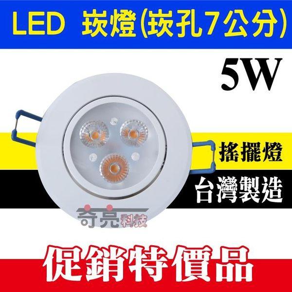 【台灣製造-熱銷款】 附發票 LED崁燈 5W 崁孔7cm 7公分崁燈 3珠 白光/黃光 搖擺燈方向可調