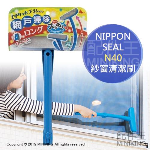 現貨 日本 Nippon Seal N40 加長型 紗窗清潔刷 伸縮 折疊 加長 紗窗刷 窗戶刷 洗窗刷