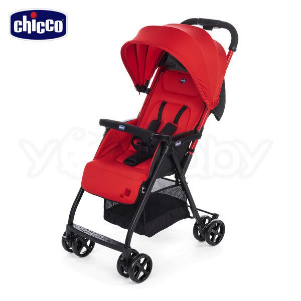 Chicco OHlalà 都會輕旅手推車 /輕便手推車 -糖果紅 ★送原廠雨罩