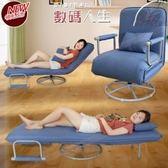 折疊床折疊椅 懶人沙發靠背躺椅兩用單人午休床折疊榻榻米辦公室升降旋轉椅 數碼人生igo