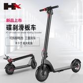 電動滑板車成人折疊代步車8.5寸大輪胎兩輪小型迷你鋰電池踏板車YQS 小確幸