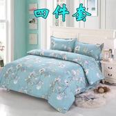 床包組 夏季學生宿舍四件套1.5米單人被罩床上用品4件套