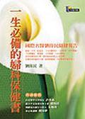 (二手書)一生必備的婦科保健書:國際名醫劉偉民關鍵報告
