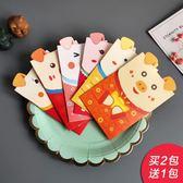紅包袋 2019可愛卡通新年紅包豬創意立體個性利是封過年壓歲錢小豬紅包袋 免運直出