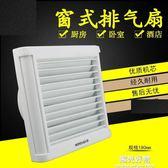 排氣扇廚房窗式拉繩換氣扇7寸牆壁式衛生間排風扇玻璃通風器180 220vigo全館9折