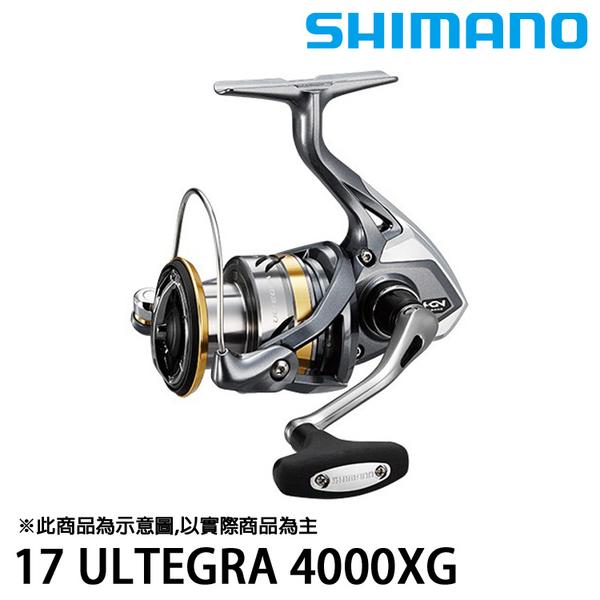 漁拓釣具 SHIMANO 17 ULTEGRA 4000XG [紡車捲線器]