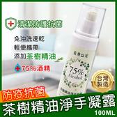 【收納王妃】茶樹抗菌精油防疫酒精75%乾洗手凝露-4入組