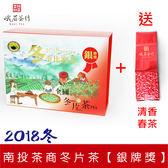 2018冬 南投茶商公會 冬片茶銀牌獎 送 清香春茶  峨眉茶行