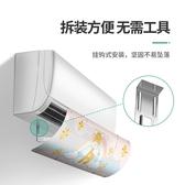 平安寶空調擋風板防直吹防風罩導遮風板出風口通用檔冷氣空調擋板