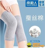 南極人夏季蠶絲護膝蓋套保暖老寒腿男女士關節老人專用空調房薄款 happybee