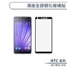 HTC A9 / M10 / X10 滿版全膠鋼化玻璃貼 保護貼 保護膜 鋼化膜 9H鋼化玻璃 螢幕貼 H06X7