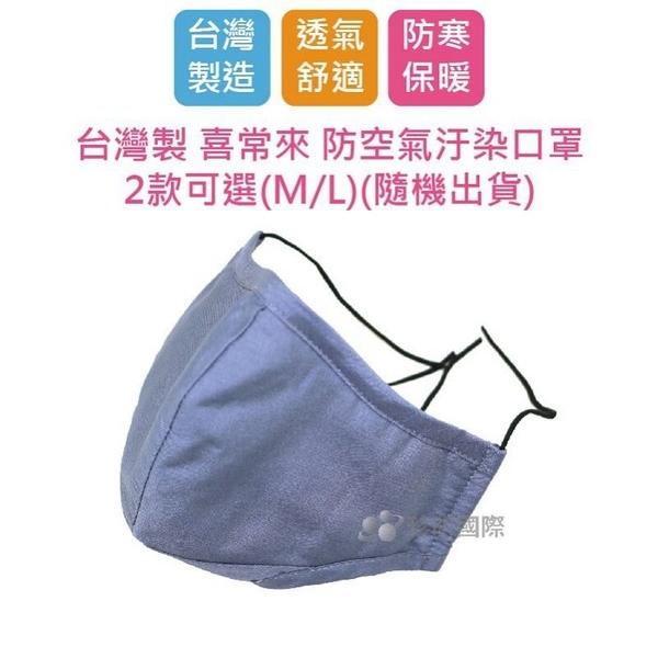 【台灣珍昕】台灣製 喜常來 防空氣汙染口罩~2款可選(M/L)(隨機出貨)/口罩/防污口罩