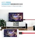 【即插隨用版】Apple HDTV HDMI 線 iPhoneX 8 7 6s Plus IPAD 高清電視線 MHL