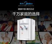 臺式迷你型學生飲水機家用宿舍用制熱小型膽溫熱速熱  魔法鞋櫃220v