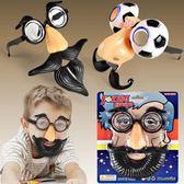 萬圣節整人搞怪眼鏡整蠱道具假鼻子吹胡子搞笑眼鏡舞會裝扮玩具男中秋禮品推薦哪裡買