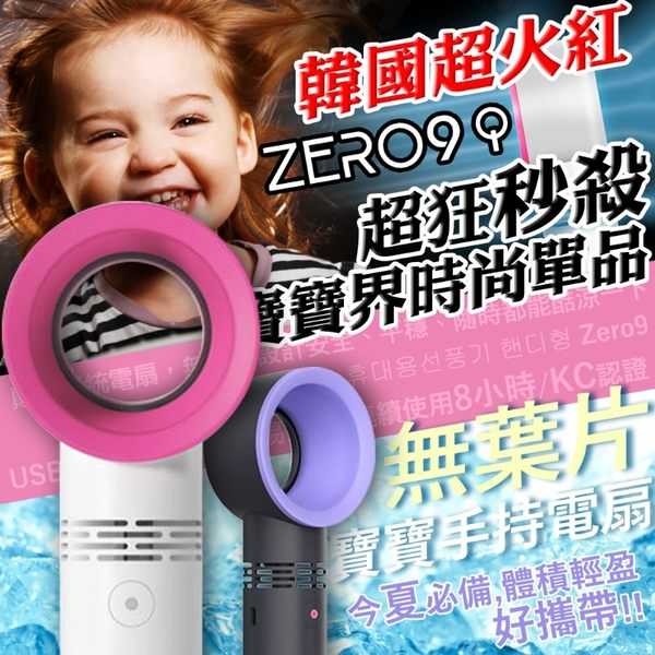 韓國 Zero nine ZER09 無葉片寶寶手持電風扇◎花町愛漂亮◎LA