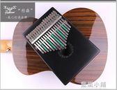 卡林巴琴kalimba便攜式拇指琴隨身不用學的樂器手撥克林巴卡琳巴 藍嵐
