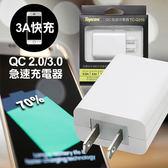 [富廉網] 通過標檢局安規認證TOPCOM 3A 快充 QC 2.0/3.0 急速充電器-白色