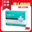 【防蟎保證 公司貨】3M 防蟎寢具 單人床包套 3.5*6.2尺 AB-2114N 床套 另有標準雙人/雙人加大