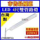 【奇亮科技】含稅 東亞 4尺雙管 LED路燈 附原廠LED燈管 20W*2 台灣製 LTW4289TAA