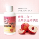 台灣製TOKYO STAR蜜桃二合一全效快速卸甲液120ml水晶甲 凝膠甲 甲片膠水卸除 光撩卸甲液