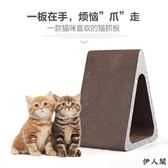 【伊人閣】貓抓板貓玩具瓦楞紙貓磨爪板磨爪器