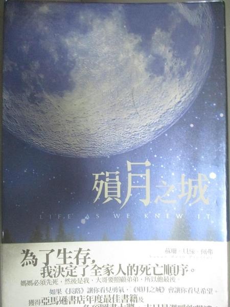 【書寶二手書T6/一般小說_BRO】殞月之城_蘇珊‧貝絲‧佩弗