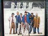 挖寶二手片-V02-177-正版VCD-電影【偷拐搶騙】-兩根槍管導演 布萊德彼特(直購價)