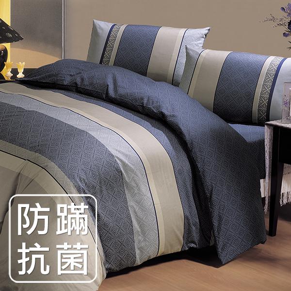 【鴻宇HONGYEW】美國棉/防蹣抗菌寢具/台灣製/雙人床包組-181903藍
