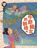 (二手書)節日故事:【七夕】牛郎織女的鵲橋