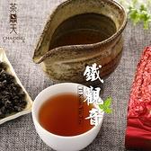 【茶鼎天】鐵觀音~1斤組(150g x4包) 色澤如珍貴琥珀,香氣沉著,回甘悠久!!