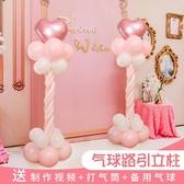 生日周歲派對迎賓氣球立柱婚禮布置裝飾用品開業氣球路引【聚可愛】