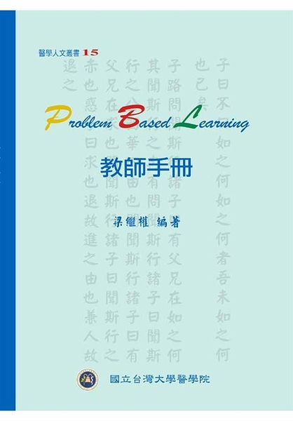 (二手書)Problem Based Learning教師手冊
