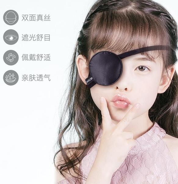 獨眼罩弱視斜視單眼