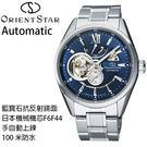 【萬年鐘錶】ORIENT STAR 東方之星 OPEN HEART系列 鏤空機械錶 鋼帶 藍色錶面 RE-AV0003L