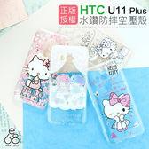 Kitty 雙子星 水鑽 HTC U11+ 6吋 空壓殼 手機殼 三麗鷗 正版授權 U11 Plus 防摔殼