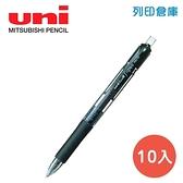 UNI 三菱 UMN-152 黑色 0.5自動鋼珠筆 10入/盒
