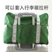 可折疊旅行包女手提包健身包大容量短途旅游包登機包旅行袋行李包gogo購