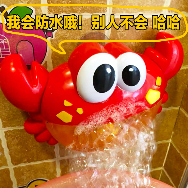 兒童寶寶嬰兒螃蟹吐泡泡機洗澡玩具