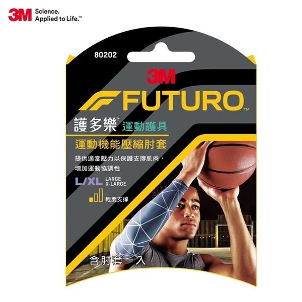3M護多樂 運動護具(運動機能壓縮肘套,L/XL)1入