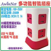 延長線USB插座手機充電器收納多功能插座