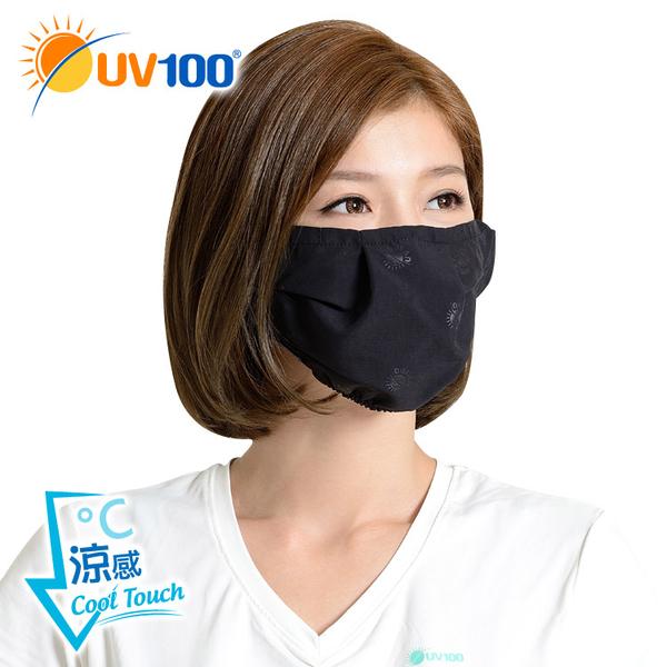 快速出貨 UV100 防曬 抗UV-涼感寬版口罩-塑型服貼