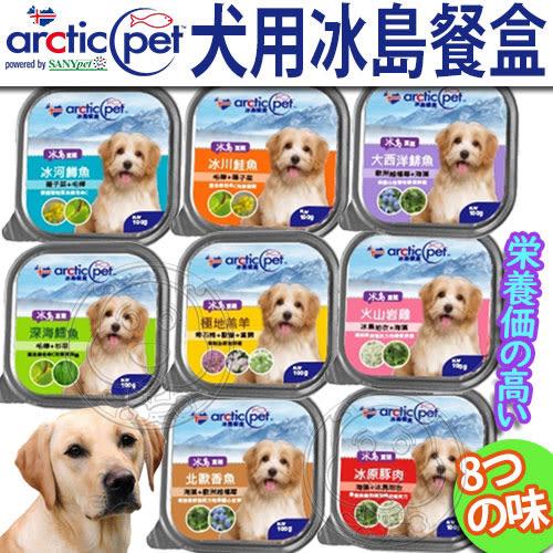 【培菓幸福寵物專營店】】Arcticpet》犬用冰島餐盒狗罐頭-100g