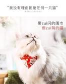 【買一送一】和風寵物三角巾貓圍脖圍狗狗口水巾寵物裝飾品【極簡生活】