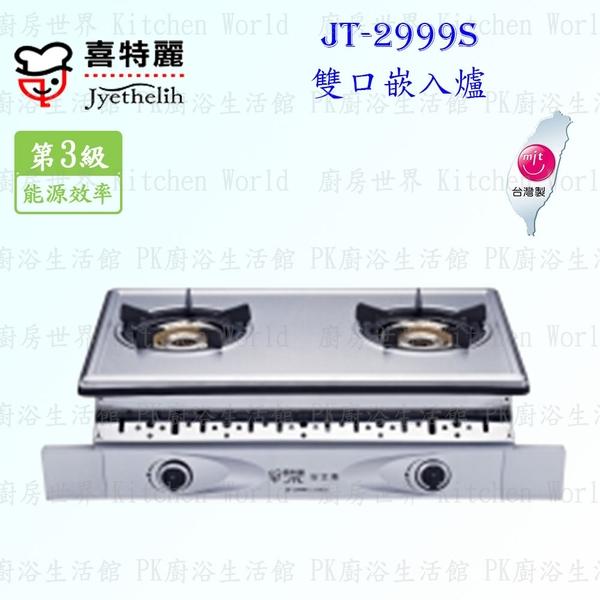 【PK廚浴生活館】高雄喜特麗 JT-2999S 雙口嵌入爐 JT-2999 瓦斯爐 實體店面 可刷卡