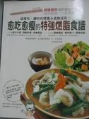 【書寶二手書T4/養生_WEV】愈吃愈瘦的特強燃脂食譜_李寧