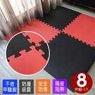 聖誕節 佈置 交換禮物【CP019】時尚摩登紅黑大巧拼地墊(8片裝,適用1坪) 家購網