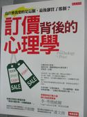 【書寶二手書T1/行銷_WGY】訂價背後的心理學_李.考德威爾