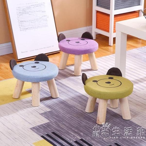 實木小凳子時尚換鞋凳小圓凳客廳沙發凳矮凳創意小板凳家用小椅子 WD 小時光生活館